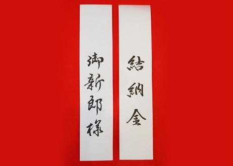 【結納品】結愛1点セット(鶴) - yua line