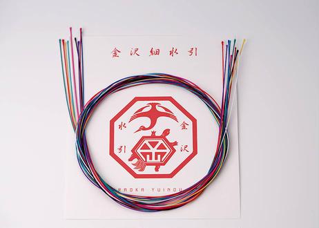 金沢細水引 thin line®  素材 11色セット