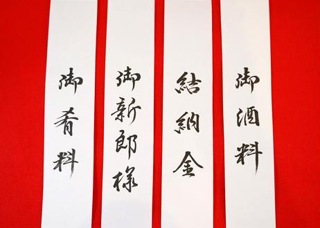 【結納品】結愛3点セット - yua line