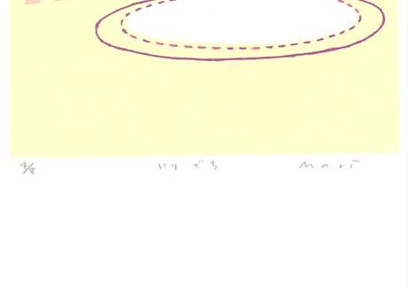 鈴木 真理『いりぐち』