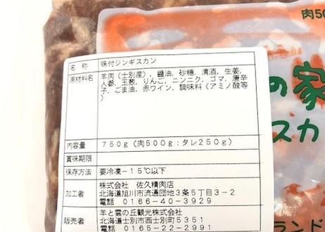 北海道士別市産サフォークラムジンギスカン ラム肉450g  ×2袋