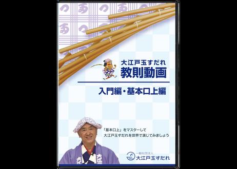 大江戸玉すだれ教則動画DVD