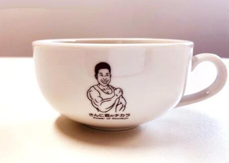【なかやまきんに君】特製スープカップ