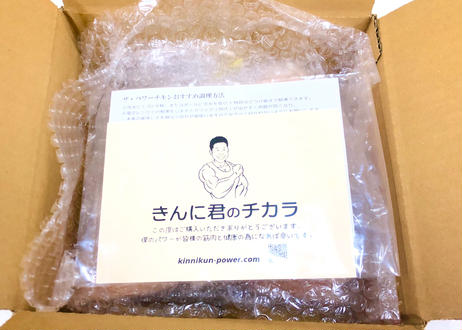【筋製】ザ・パワーチキン(国産鶏胸肉)5パック入り(1パック230g)