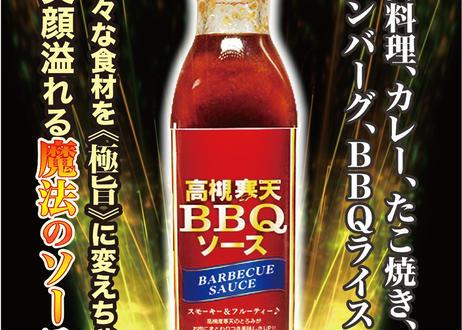 【¥500OFF】高槻寒天BBQソース(4本セット)