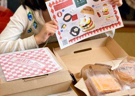 【¥640OFF】おうちで高槻バーガーが作れるキット(4個セット)