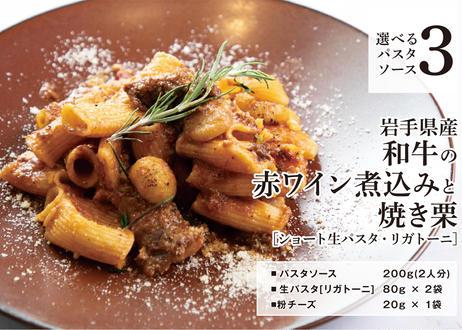 【銀座・NABUCCO】とろける旬果ブッラータ2種セット[イチジク&シャインマスカット]・レストランの選べるパスタソース[2食分] [送料無料]