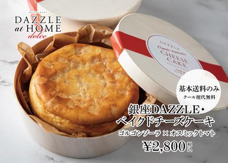 【銀座・ベイクドチーズケーキ 】ゴルゴンゾーラ ×オスミックトマト