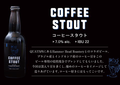 [QUAYSクラフトセット]ビール4種:4本 / ジンミニボトル & プレミアムトニック / コーヒー豆