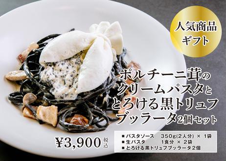 【銀座・NABUCCO】究極の黒トリュフブッラータ・ポルチーニ茸のクリームパスタ 2名様分