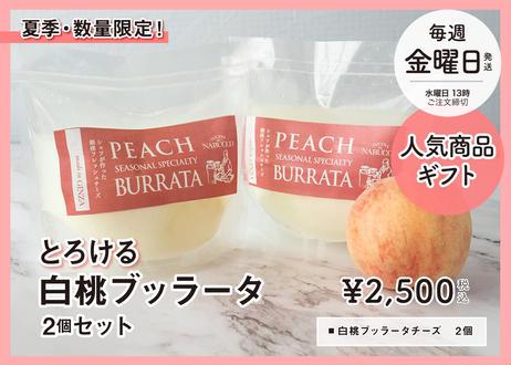 【夏季・数量限定!】旬の白桃をそのままクリーミーなチーズに詰め込んだ『とろける白桃ブッラータ』2個セット