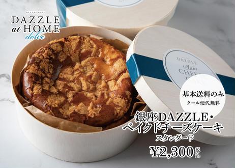 【銀座・ベイクドチーズケーキ 】スタンダード