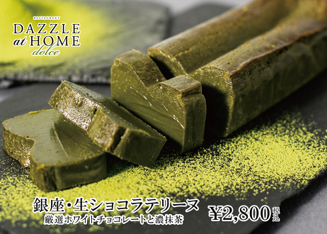 【銀座・生ショコラテリーヌ】厳選ホワイトチョコレートと濃抹茶