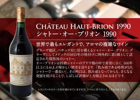 シャトー・オー・ブリオン 1990