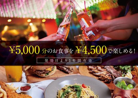 5000円分・HUGEレストランでのお食事券