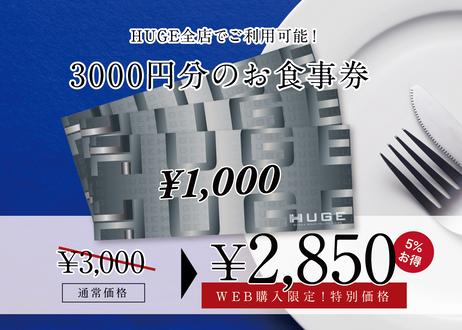 3000円分・HUGEレストランでのお食事券