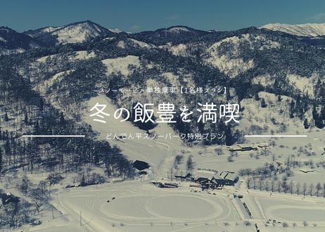 2022年3月13日(日)開催【3時間・1名】どんでん平スノーパーク~林道がっつり単独乗車プラン~