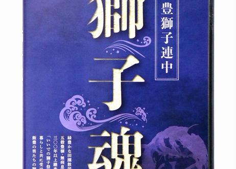 飯豊獅子連中「獅子魂」~獅子舞映像集~