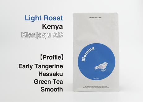 【LIGHT】KENYA/ KianjoguAB【200g】