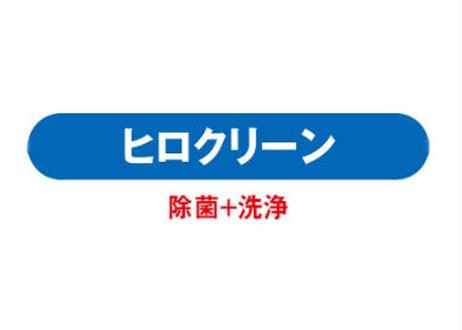 【20%OFF】ヒロクリーン [20L] H-02