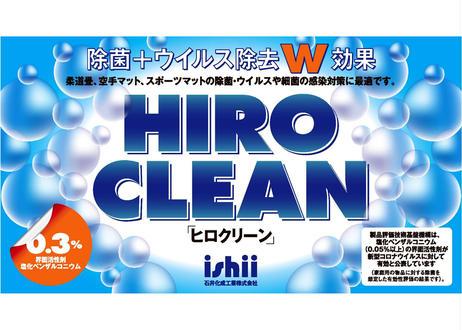 【20%OFF】ヒロクリーン [4L](除菌クリーナー)