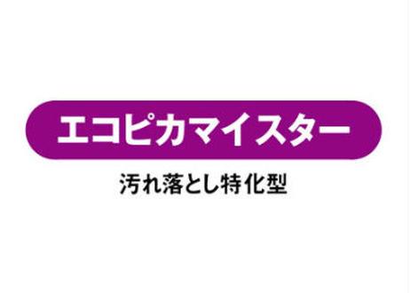 【20%OFF】エコピカマイスター EPM-500