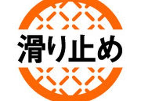 【アウトレット品】ブロッククッションマット(扇形 滑止付)