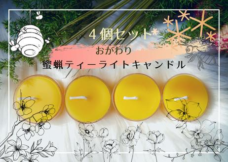おかわり蜜蝋ティーライトキャンドル (4個)