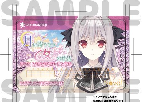 商品Ver:1【月に寄りそう乙女の作法コンプリートボックス】