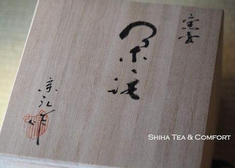 宗弘常滑焼無釉宝瓶  SOUKOU HOUHIN Teapot