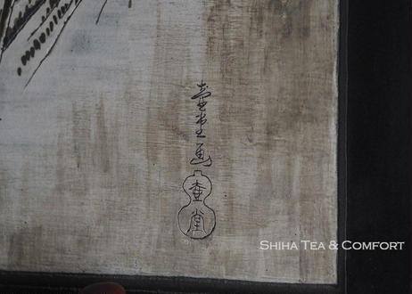 Kodo Yoshikawa 吉川壺堂 Ceramic Ukiyoe  Tokaido 53 stations, Hand carving Wall Art,  Tokoname, Japan