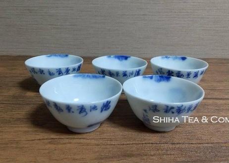 Antique Blue & White Porcelain Sencha Tea Cup Set 5 pcs 古董瓷杯