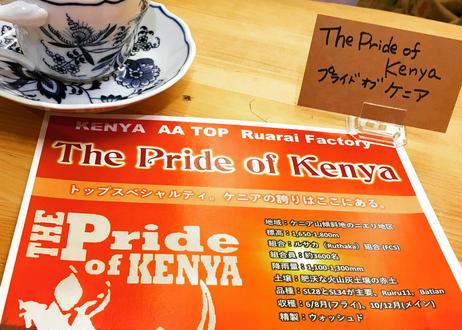 【🇰🇪ケニヤ】ザ・プライド  オブ  ケニア 100g