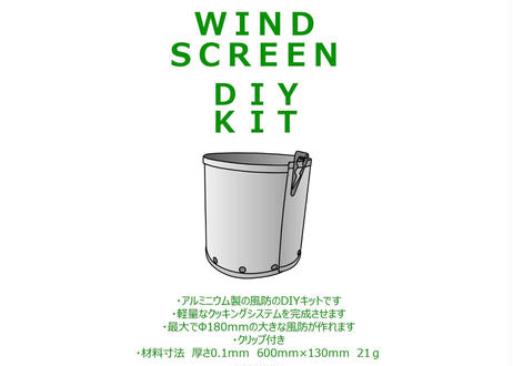 wind screen DIY kit (by karafull drill)