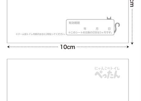 にゃんこのトイレぺったん【1年コース(4セット)】