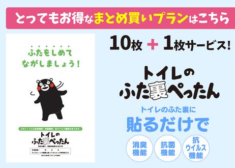 トイレのふた裏ぺったん【まとめ買いコース】10枚+1枚サービス!