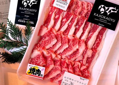 【梶岡牛】バラカルビ焼肉 400gパック