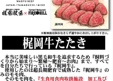【梶岡牛】たたきブロック 170g