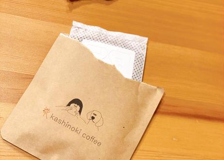 【ギフト用デザイン】kashinoki blend -drip bag-