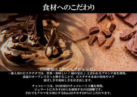 Rimoイーアス沖縄豊崎店オープン記念「世界一のジェラート(12個セット)」