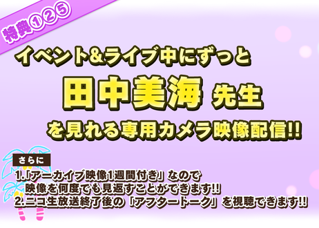 【田中美海先生】専用推しカメラ チケット『第3部 20:00〜』