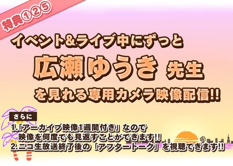 【広瀬ゆうき先生】専用推しカメラ チケット『第2部 17:00〜』