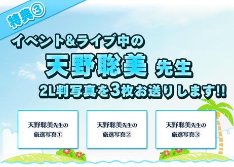 【天野聡美先生】専用推しカメラ チケット『第1部 14:00〜』