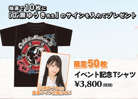 【広瀬ゆうき先生 サイン企画付き】 イベント記念Tシャツ