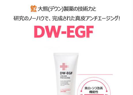 【 EASYDEW イージーデュー 】 DW-EGF クリーム プレゾン 【50ml】