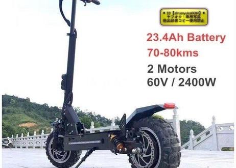 FLJ 11インチオフロード 電気スクーター 60V 2400W 65Km 折り畳み式 電動自転車 スクーター
