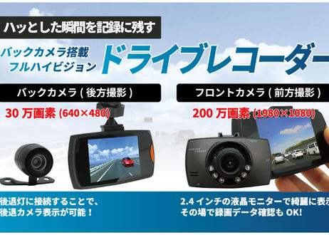 フルハイビジョン ドライブレコーダー バックカメラ搭載 サイクル録画 動体検知 ファイルロック小型軽量