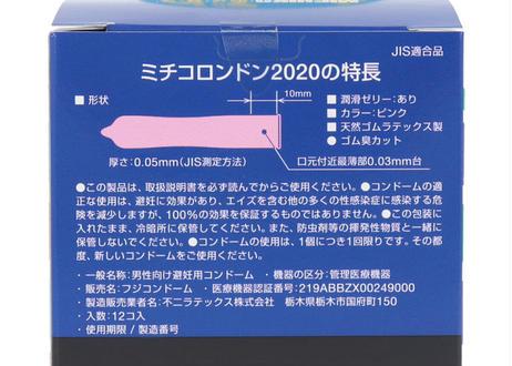 ミチコロンドン2020 コンドーム 12個入