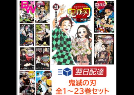 鬼滅の刃 全巻 1~23巻 セット!