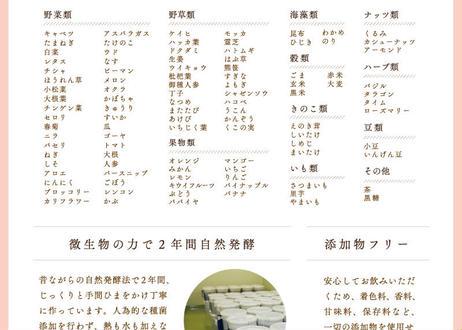 艶寿北斎Premium 720ml (酵素ドリンク)